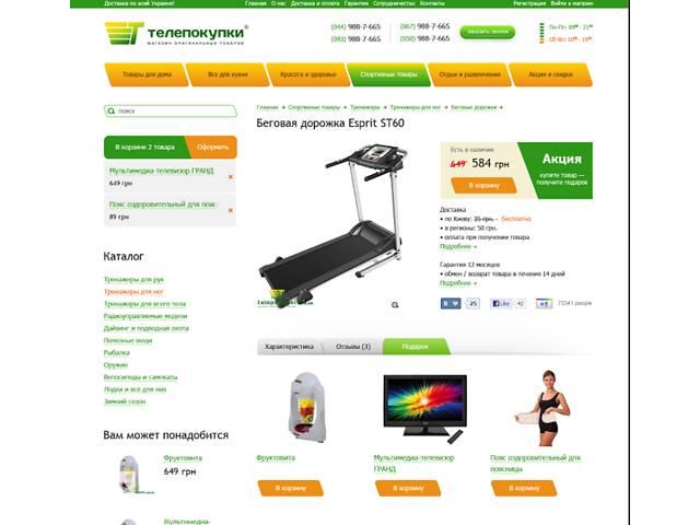 купить бу Готовый дизайн-макет для Интернет Магазина  в Украине