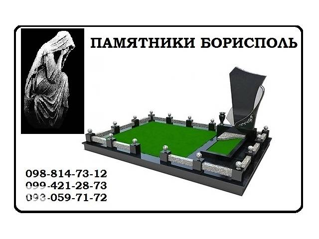 Гранитные памятники Борисполь - объявление о продаже  в Борисполе