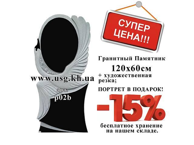 продам ГРАНИТНЫЕ ПАМЯТНИКИ ОТ ПРОИЗВОДИТЕЛЯ бу в Харькове