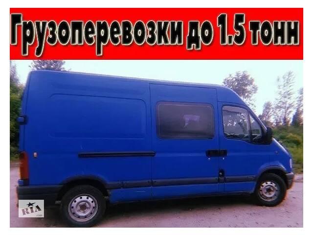 купить бу Грузоперевозки до 1.5 тон Бердичев или по всей Украине в Бердичеве