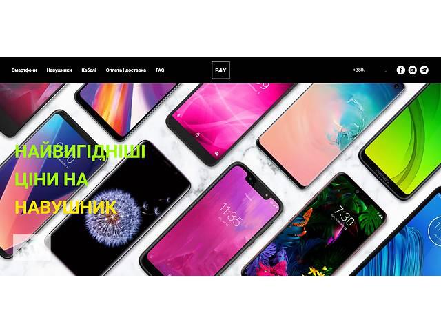 бу Інтернет магазин Apple Samsung LG Pixel аксесуари + FaceBook Instagram в Львові