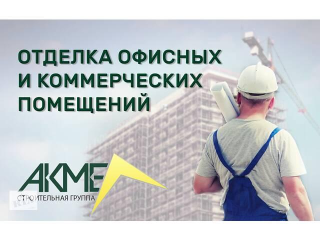 Качественная отделка офисных и коммерческих помещений от БК Акмебуд- объявление о продаже   в Украине