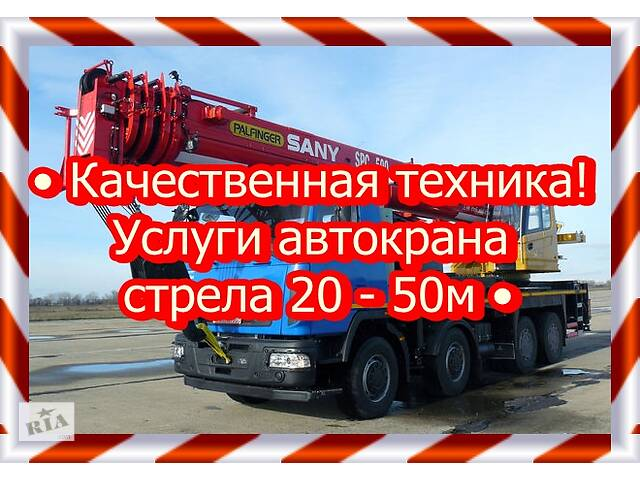 • Качественная техника! Услуги автокрана/ стрела 20 - 50м •