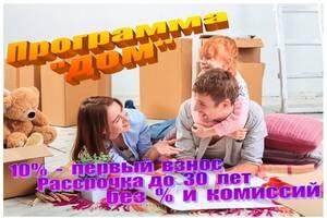 Как купить недвижимость за 10% от стоимости