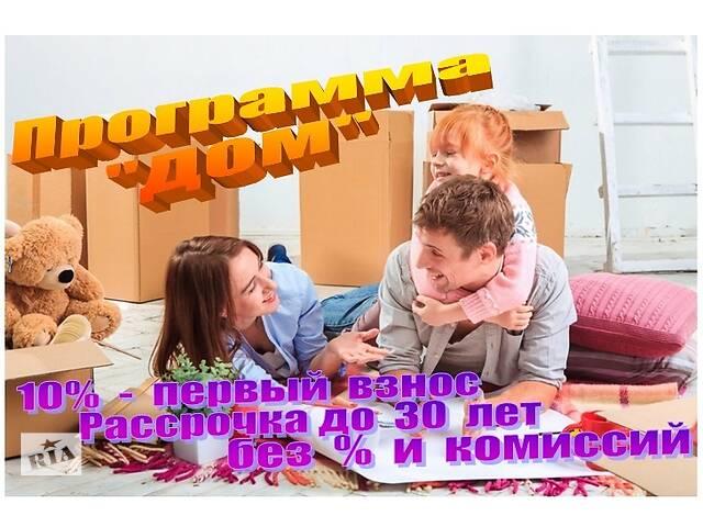Как купить недвижимость за 10% от стоимости- объявление о продаже   в Украине