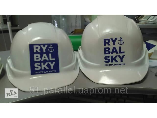 Каска защитная строительная с логотипом