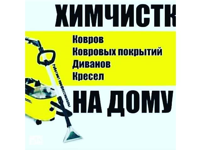 продам Химчистка мебели диван от 450 грн бу  в Украине