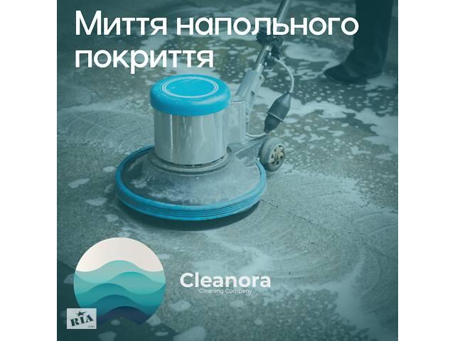 купить бу Клінінгові послуги Cleanora в Киеве