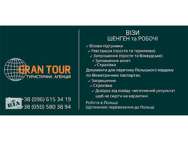 Консультація у отриманні візи- объявление о продаже  в Черновцах