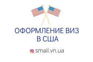 Консультации и открытие виз в США.Оформление страховых полисов