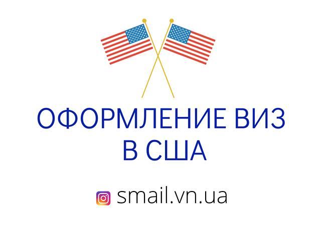 бу Консультации и открытие виз в США.Оформление страховых полисов  в Украине