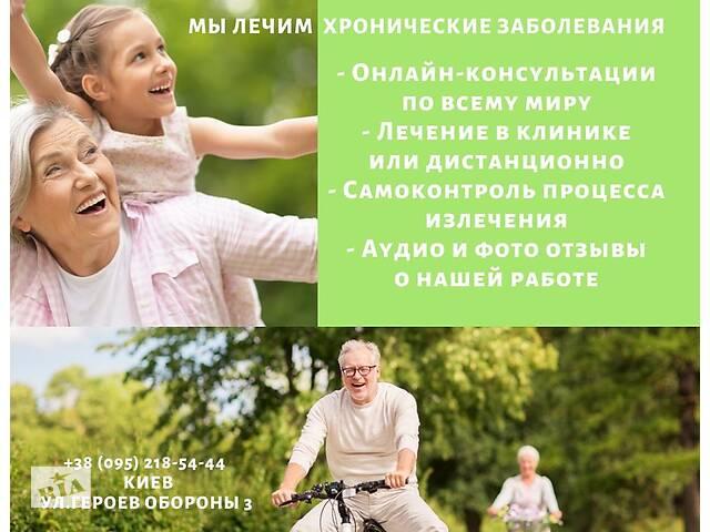 продам Консультация дерматолога бесплатно. Скидка 50% на лечение псориаза, экземы, дерматитов. бу  в Украине