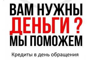 Кредитования по всей Украине под 29% в год