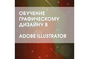 Курс дизайна в ADOBE ILLUSTRATOR