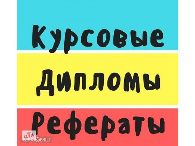 бу Курсовые, контрольные, дипломные работы, рефераты на заказ!  в Украине