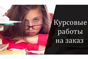 Курсовые работы, дипломные работы, магистерские работы, статьи, доклады по всей Украине!