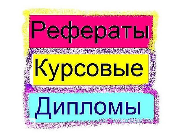 Курсовые работы, магистерские и дипломные работы, отчеты по практике, тезисы. Винница и Винницкая область- объявление о продаже   в Украине