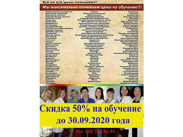 бу Курсы бухгалтеров   в Украине