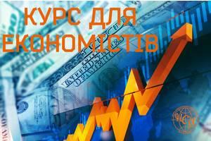Курсы для экономистов 1С_Підприємство в Черкассах