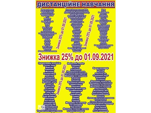 продам Курси кухар, кондитер Днепр  бу в Днепре (Днепропетровск)