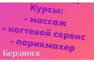 Курсы парикмахер, Наращивание ресниц, мастер маникюра, массаж Бердянске