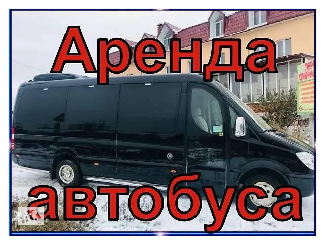 купить бу  Мерседес /Такси микроавтобус  в Украине