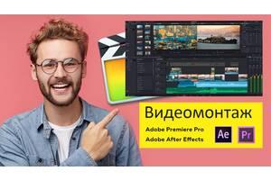 Якісний монтаж Вашого відео-будь-якої складності і тривалості в Adobe Premiere