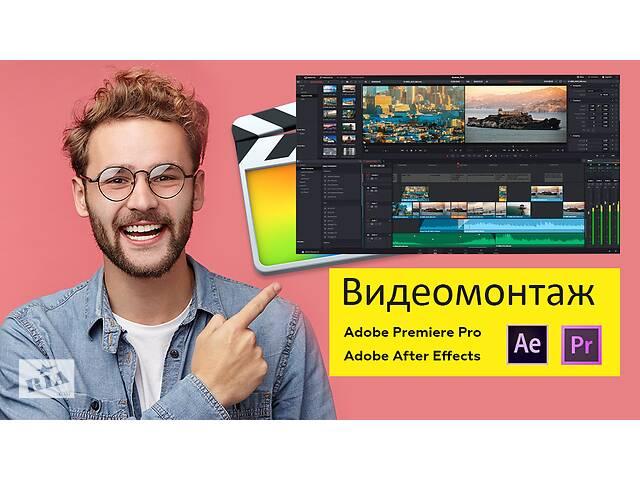 бу Качественный монтаж Вашего видео-любой сложности и длительности в Adobe Premiere в Киеве