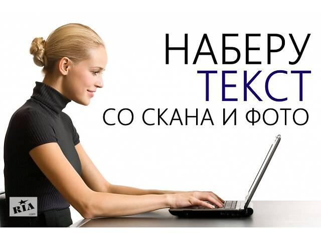 бу Набор текста любой сложности (быстро, грамотно, качественно)  в Украине