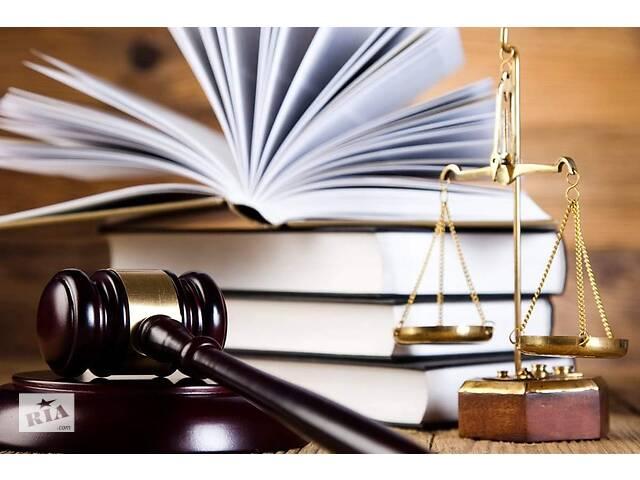 купить бу Надання послуг адвоката в Киеве