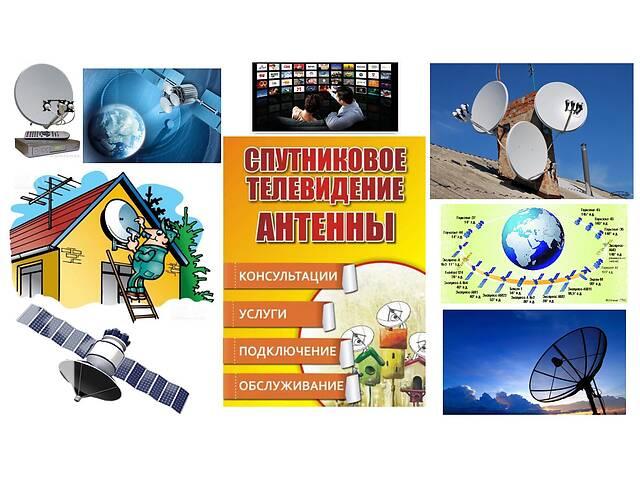Настройка антенн спутниковых и T2 по Херсону- объявление о продаже  в Херсоне
