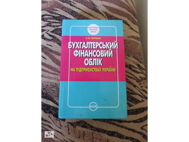 купить бу Научное редактирование текстов на экономическую тематику в Тернополе