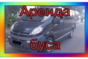 Низкие цены/ Пассажирские перевозки /Вито