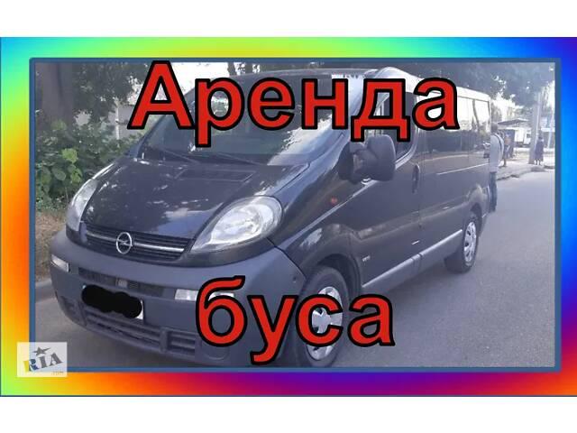 Низкие цены/ Пассажирские перевозки /Вито- объявление о продаже   в Украине