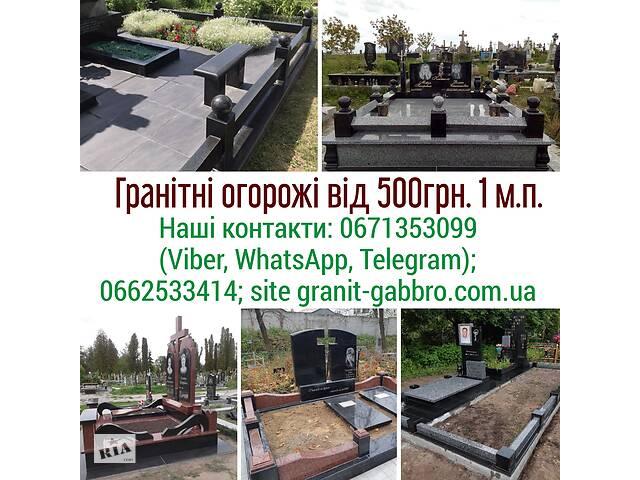 бу Ограждения из гранита на могилу собственного производства в Коростышеве