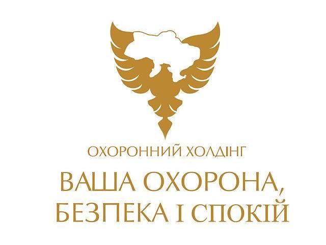 продам Охранный Холдинг   бу  в Украине