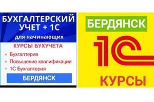 Онлайн Курсы бухгалтеров, 1С