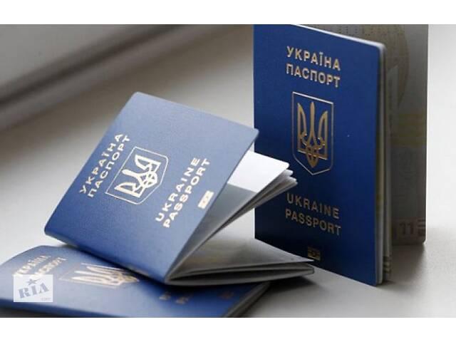 бу Онлайн очередь на биометрический паспорт и id-карточку по Украине  в Украине