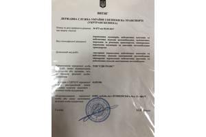 ООО с международной лицензией на опасные грузоперевозки (ADR)