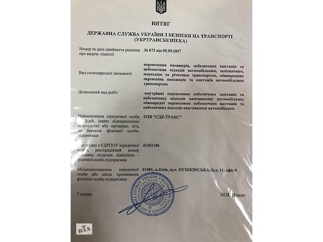 купить бу ООО с международной лицензией на опасные грузоперевозки (ADR) в Киеве