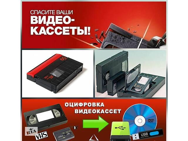 Оцифровка всех видов видеокассет профессионально