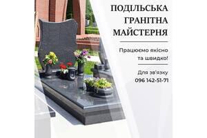 Памятник& # 039; Памятники& quot; Подольская гранитная мастерская& quot;