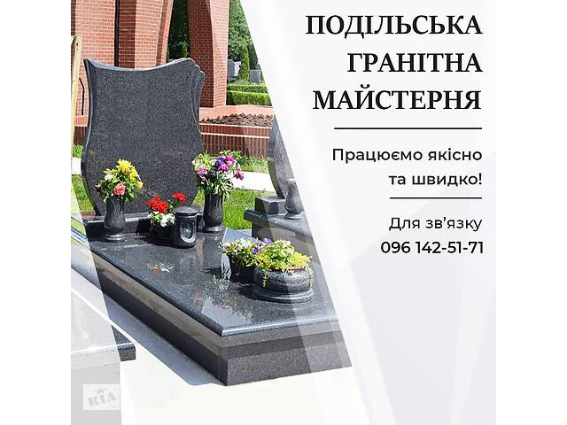 Памятник& # 039; Памятники& quot; Подольская гранитная мастерская& quot;- объявление о продаже  в Виннице