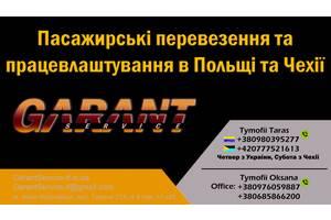 Пассажирские перевозки Украина-Чехия