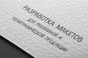 Печать визиток, листовок. Разработка рекламных макетов