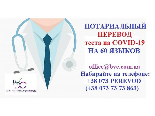 бу Перевод справок об отсутствии COVID-19  в Украине