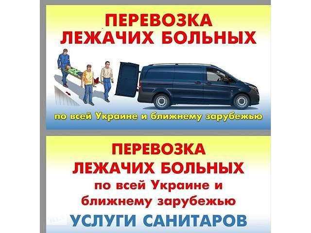 купить бу Перевозка лежачих больных  в Украине