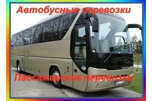 Перевозка пассажиров/ Заказать автобусs
