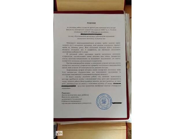 Подпишу рецензии (рецензія, відгук) к статьям, магистерским, дипломам и т.п.- объявление о продаже  в Киеве