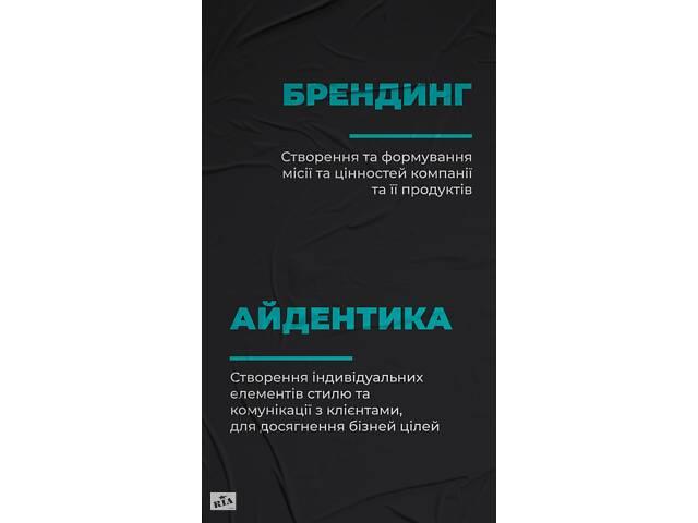 бу Послуги графічного дизайнера в Ровно